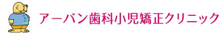 札幌市豊平区月寒東・福住の 小児歯科・小児矯正歯科・矯正歯科「アーバン歯科小児矯正クリニック」