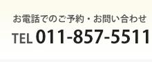 札幌月寒・福住の小児歯科 011-857-5511